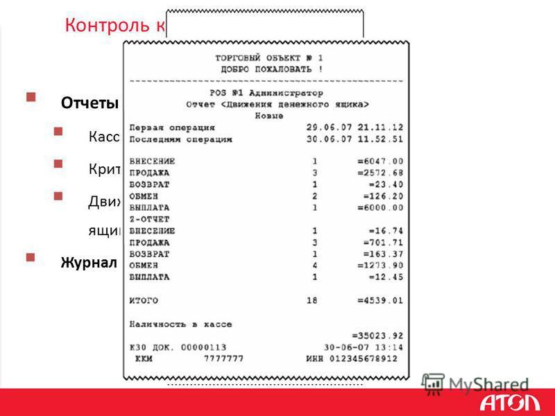 Контроль кассиров Отчеты Кассиры Критические операции Движения денежного ящика Журнал действий