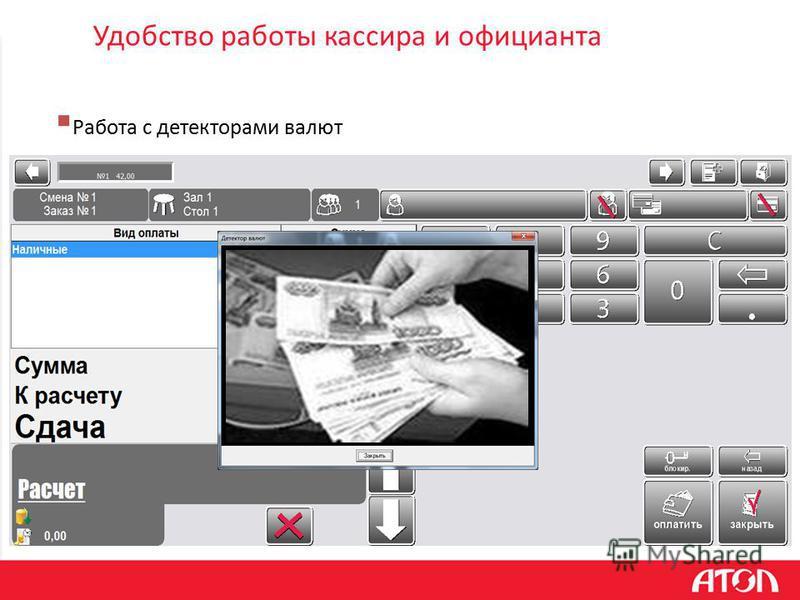 Удобство работы кассира и официанта Работа с детекторами валют