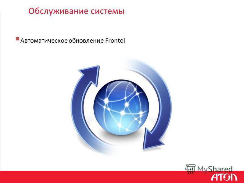 Обслуживание системы Автоматическое обновление Frontol