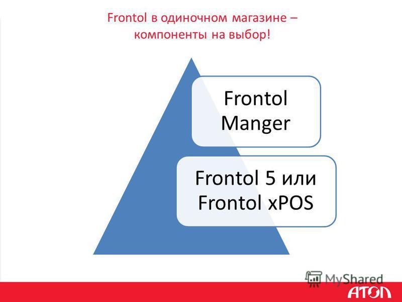 Frontol в одиночном магазине – компоненты на выбор! Frontol Manger Frontol 5 или Frontol xPOS