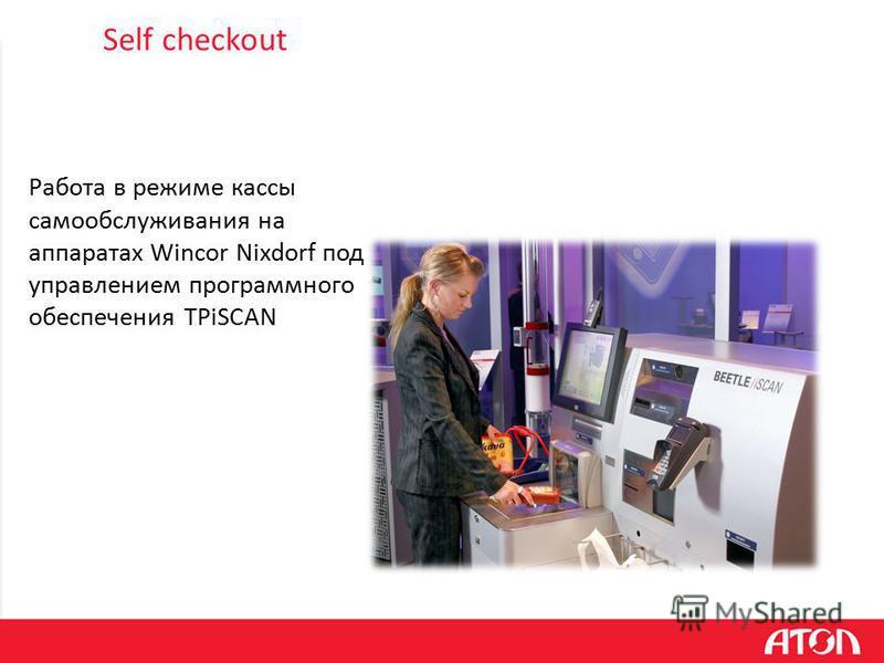 Self checkout Работа в режиме кассы самообслуживания на аппаратах Wincor Nixdorf под управлением программного обеспечения TPiSCAN
