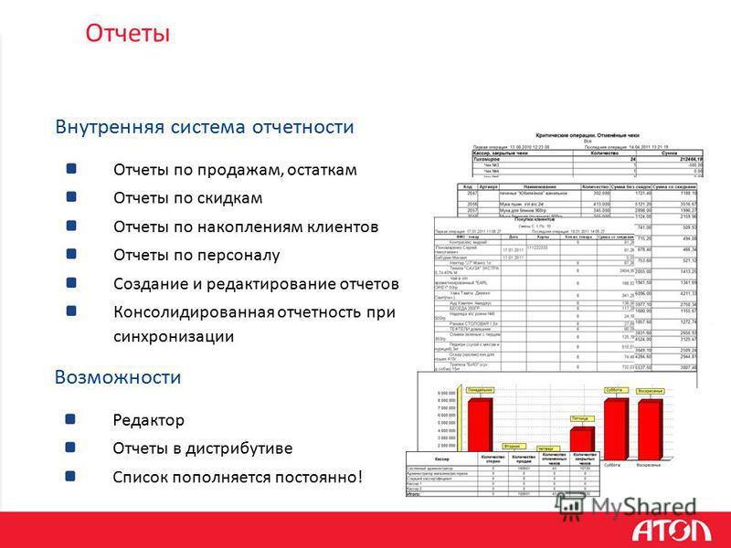 Отчеты Отчеты по продажам, остаткам Отчеты по скидкам Отчеты по накоплениям клиентов Отчеты по персоналу Создание и редактирование отчетов Консолидированная отчетность при синхронизации Внутренняя система отчетности Возможности Редактор Отчеты в дист