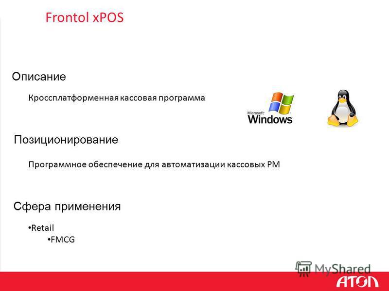 Frontol xPOS Программное обеспечение для автоматизации кассовых РМ Позиционирование Описание Кроссплатформенная кассовая программа Retail FMCG Сфера применения