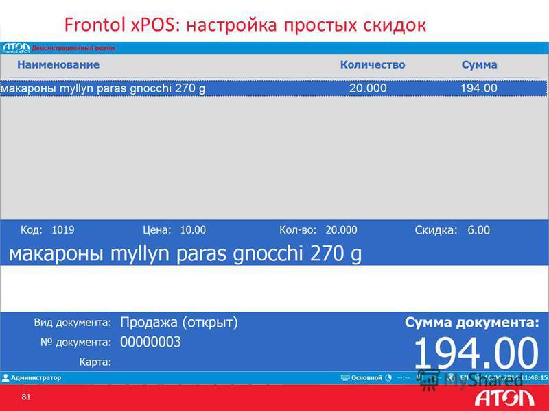 Frontol xPOS: настройка простых скидок Функционал: настройка простых скидок 81