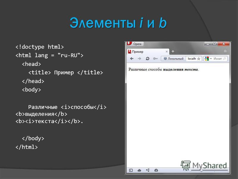 Элементы i и b Пример Различные способы выделения текста.