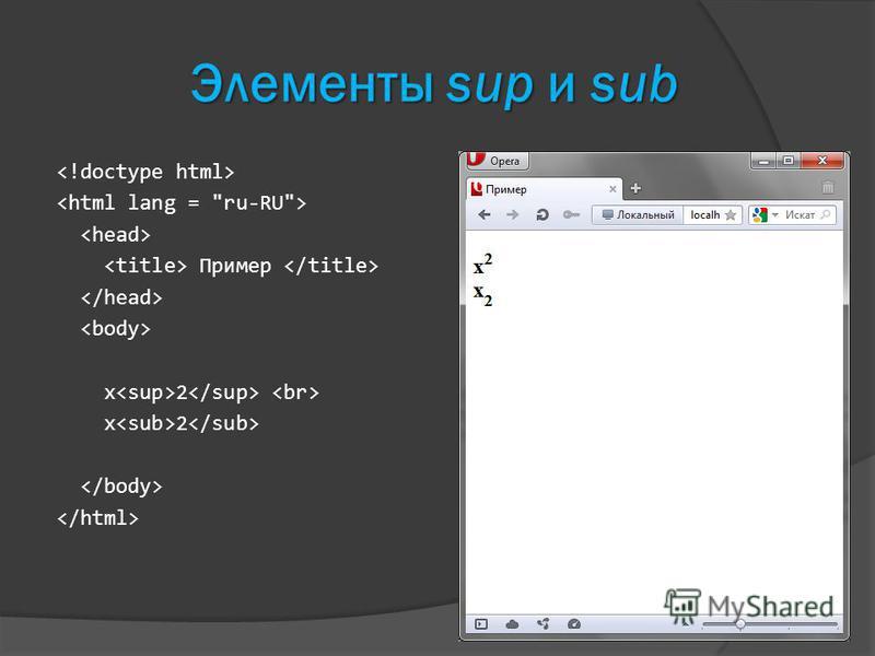 Элементы sup и sub Пример x 2
