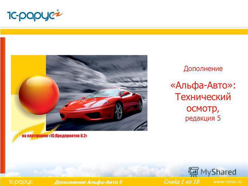 Слайд 1 из 18 Дополнение Альфа-Авто 5 Дополнение «Альфа-Авто»: Технический осмотр, редакция 5