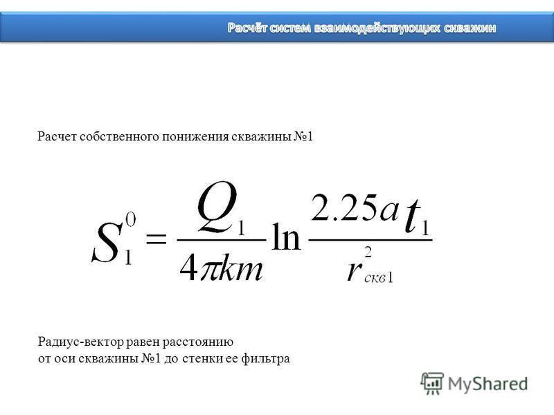 Расчет собственного понижения скважины 1 Радиус-вектор равен расстоянию от оси скважины 1 до стенки ее фильтра