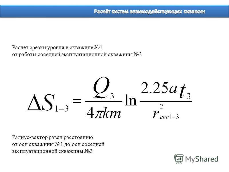 Расчет срезки уровня в скважине 1 от работы соседней эксплуатационной скважины 3 Радиус-вектор равен расстоянию от оси скважины 1 до оси соседней эксплуатационной скважины 3