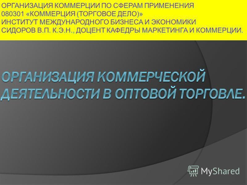 Менеджмента Организация и