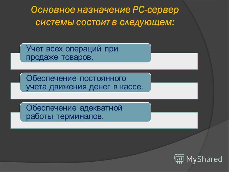 Основное назначение PC-сервер системы состоит в следующем: Учет всех операций при продаже товаров. Обеспечение постоянного учета движения денег в кассе. Обеспечение адекватной работы терминалов.