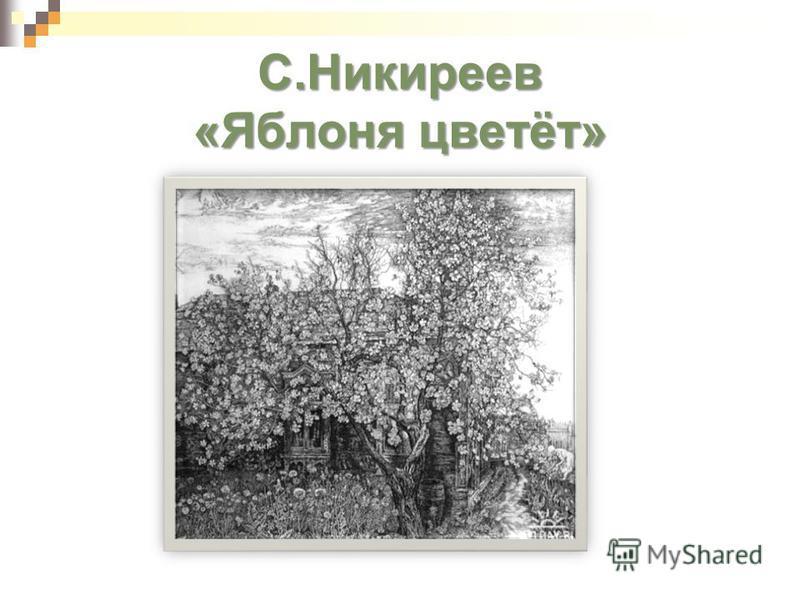 С.Никиреев «Яблоня цветёт»