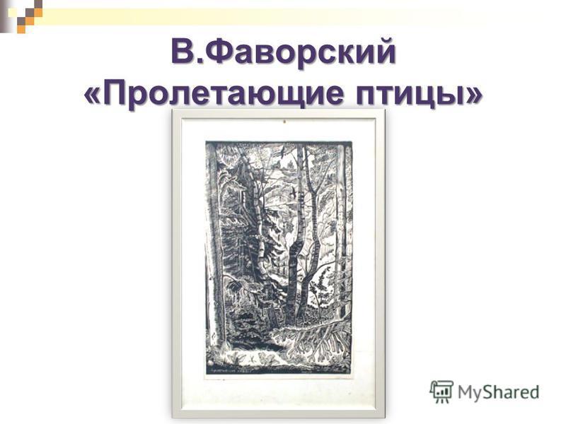 В.Фаворский «Пролетающие птицы»