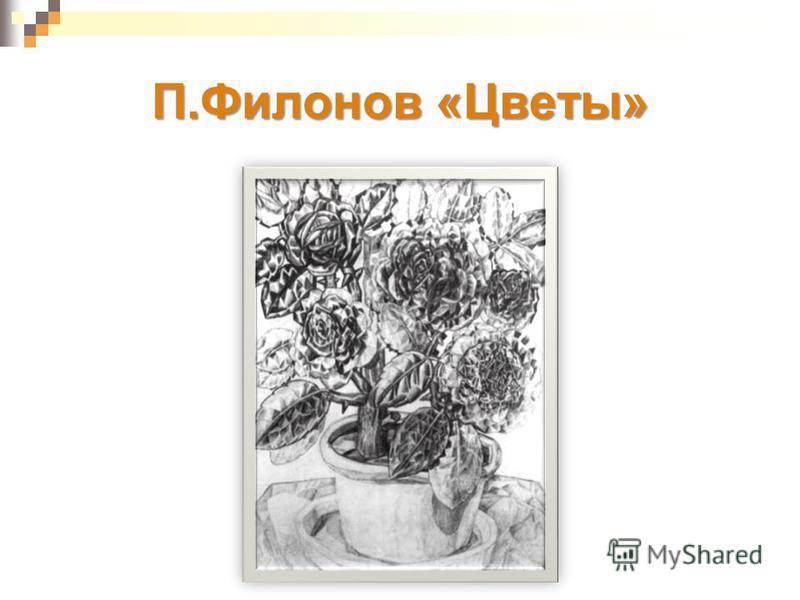 П.Филонов «Цветы»