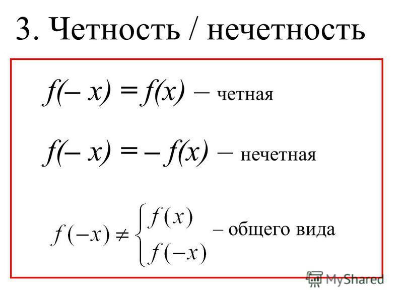 f(– x) = f(x) – четная f(– x) = – f(x) – нечетная – общего вида