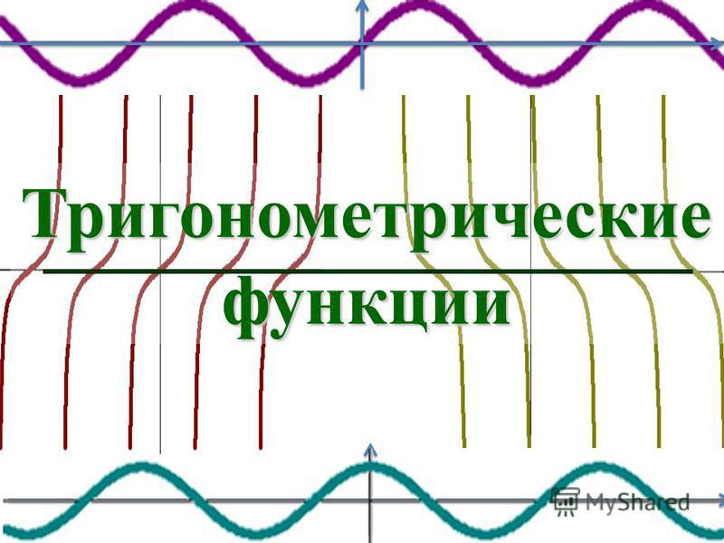 Тригонометрическиефункции