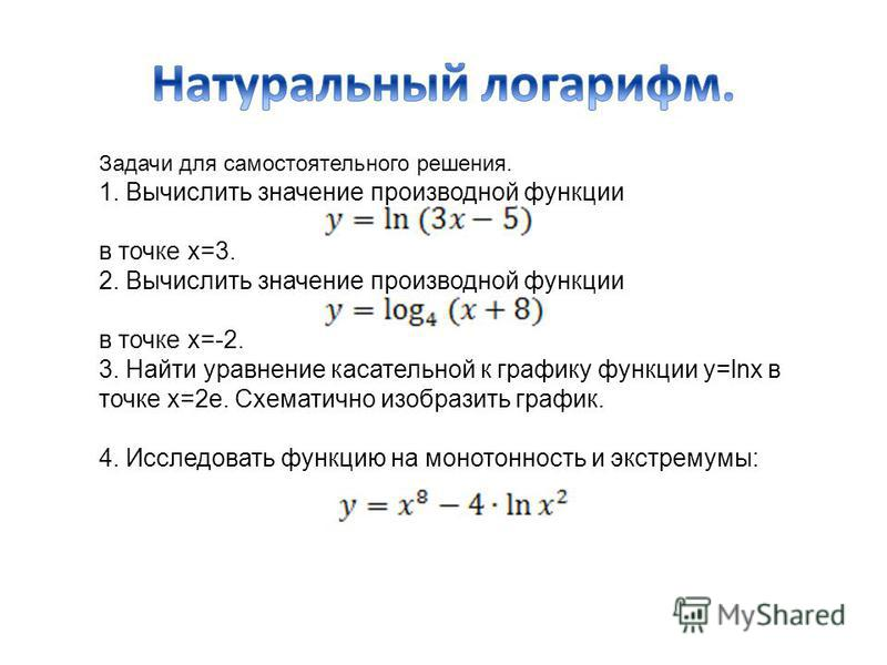 Задачи для самостоятельного решения. 1. Вычислить значение производной функции в точке х=3. 2. Вычислить значение производной функции в точке х=-2. 3. Найти уравнение касательной к графику функции y=lnx в точке х=2 е. Схематично изобразить график. 4.