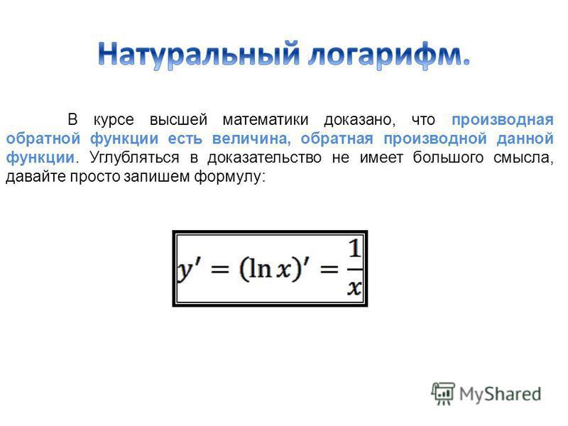 В курсе высшей математики доказано, что производная обратной функции есть величина, обратная производной данной функции. Углубляться в доказательство не имеет большого смысла, давайте просто запишем формулу: