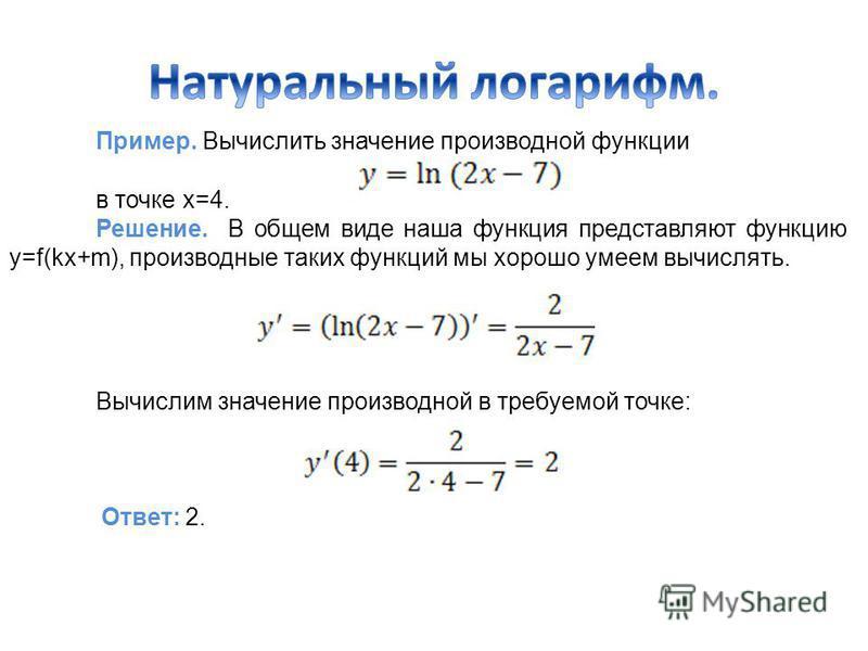 Пример. Вычислить значение производной функции в точке х=4. Решение. В общем виде наша функция представляют функцию y=f(kx+m), производные таких функций мы хорошо умеем вычислять. Вычислим значение производной в требуемой точке: Ответ: 2.