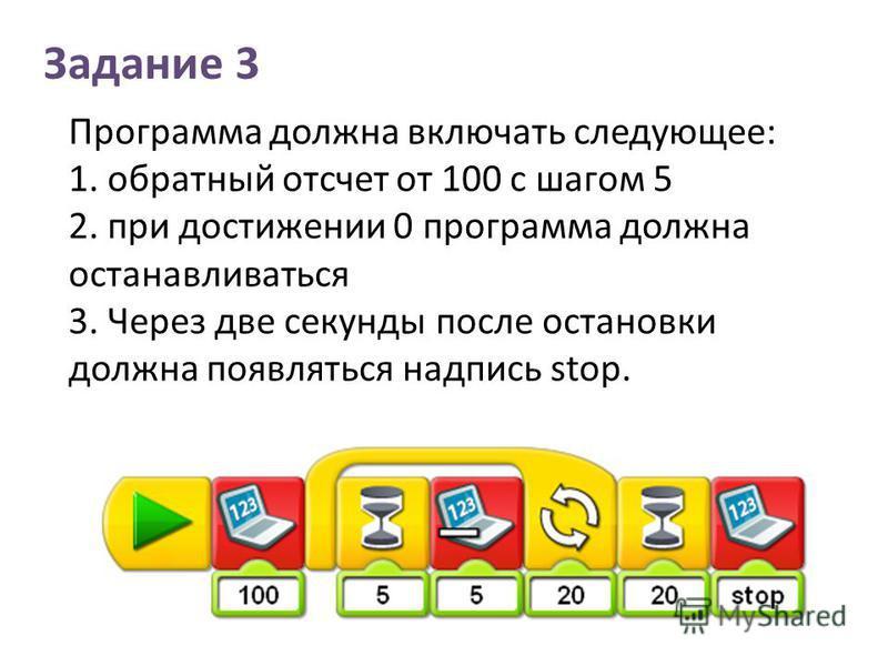 Программа должна включать следующее: 1. обратный отсчет от 100 с шагом 5 2. при достижении 0 программа должна останавливаться 3. Через две секунды после остановки должна появляться надпись stop. Задание 3