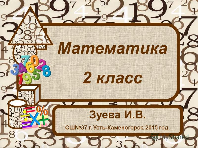 Математика 2 класс Зуева И.В. СШ37,г. Усть-Каменогорск, 2015 год.
