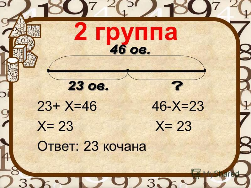 2 группа 23+ Х=46 46-Х=23 Х= 23 Ответ: 23 кочана