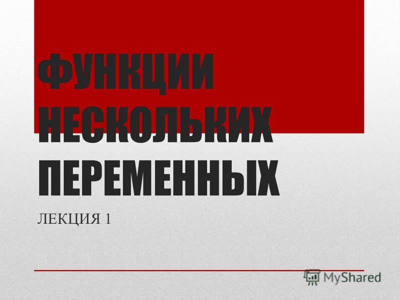 ФУНКЦИИ НЕСКОЛЬКИХ ПЕРЕМЕННЫХ ЛЕКЦИЯ 1