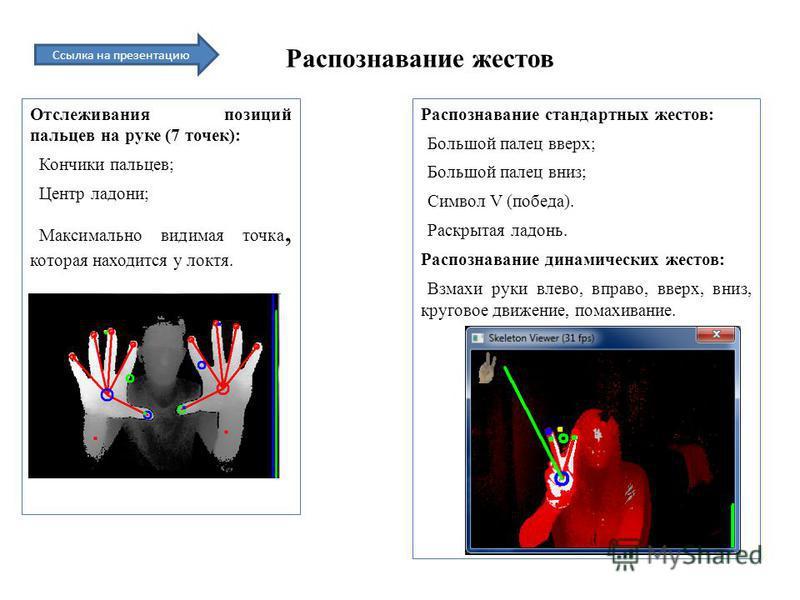 Распознавание жестов Отслеживания позиций пальцев на руке (7 точек): Кончики пальцев; Центр ладони; Максимально видимая точка, которая находится у локтя. Ссылка на презентацию Распознавание стандартных жестов: Большой палец вверх; Большой палец вниз;