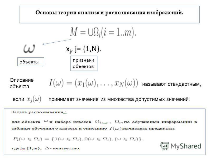 Основы теории анализа и распознавания изображений. объекты x j, j= {1,N}. признаки объектов Описание объекта еслипринимает значение из множества допустимых значений. называют стандартным,