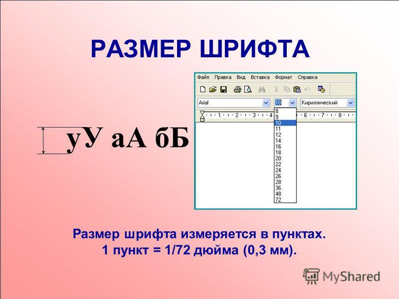 РАЗМЕР ШРИФТА уУ аА бБ Размер шрифта измеряется в пунктах. 1 пункт = 1/72 дюйма (0,3 мм).
