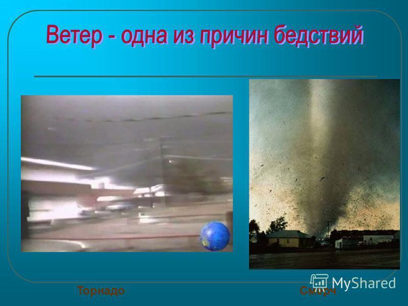 Смерч Торнадо