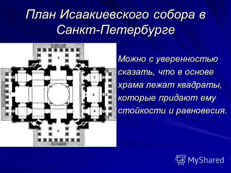 План Исаакиевского собора в Санкт-Петербурге Можно с уверенностью сказать, что в основе храма лежат квадраты, которые придают ему стойкости и равновесия.