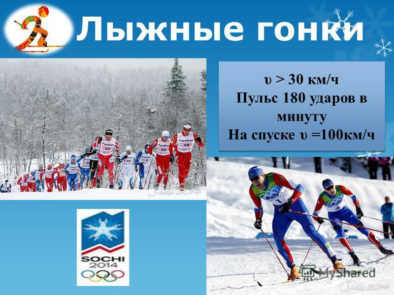 Лыжные гонки υ > 30 км/ч Пульс 180 ударов в минуту На спуске υ =100 км/ч υ > 30 км/ч Пульс 180 ударов в минуту На спуске υ =100 км/ч