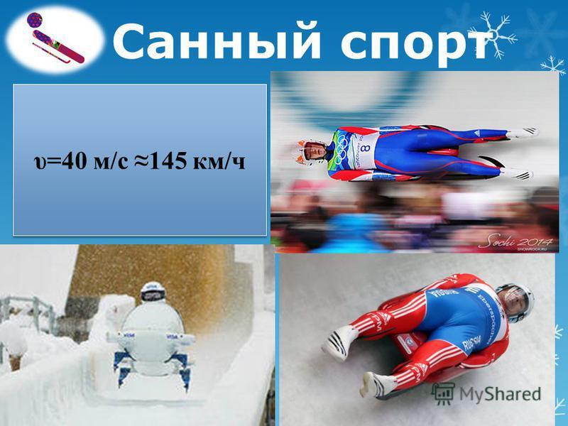 Санный спорт υ=40 м/с 145 км/ч