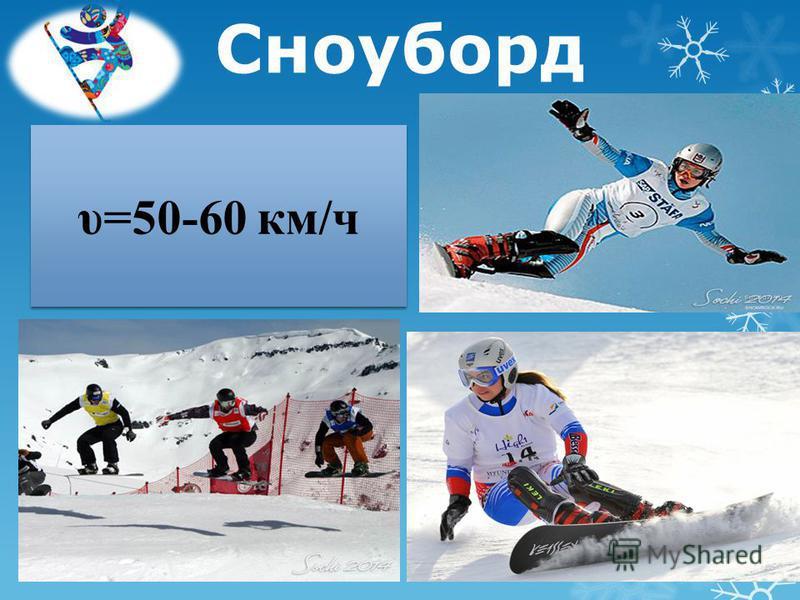 Сноуборд υ=50-60 км/ч