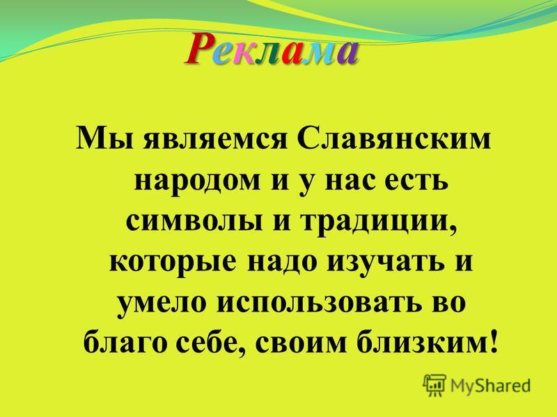 Реклама Реклама Реклама Реклама Мы являемся Славянским народом и у нас есть символы и традиции, которые надо изучать и умело использовать во благо себе, своим близким!