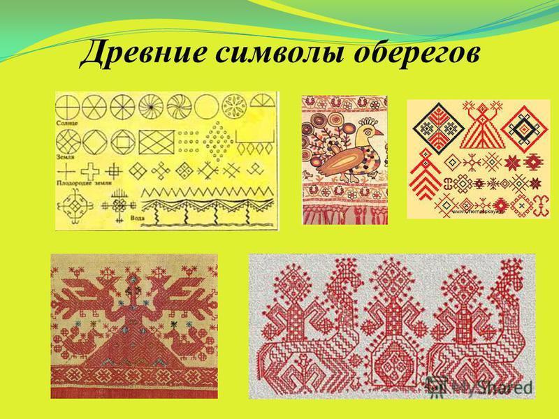 Древние символы оберегов