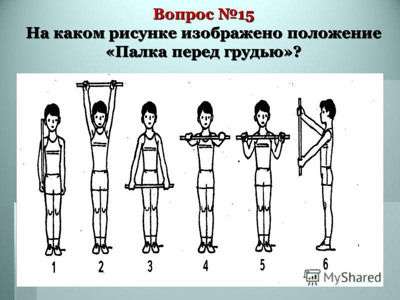 Вопрос 15 На каком рисунке изображено положение «Палка перед грудью»?