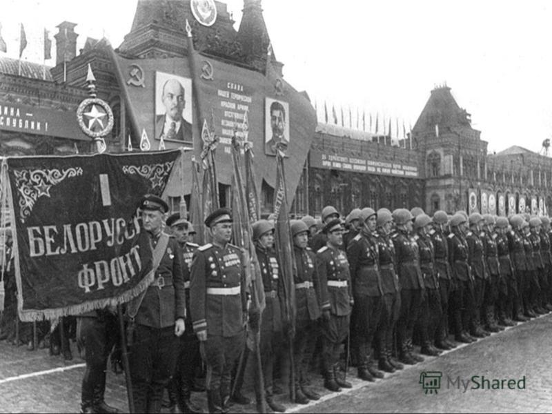Победа 1945…