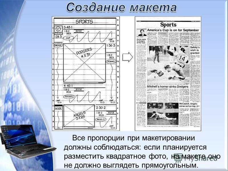 Все пропорции при макетировании должны соблюдаться: если планируется разместить квадратное фото, на макете оно не должно выглядеть прямоугольным.