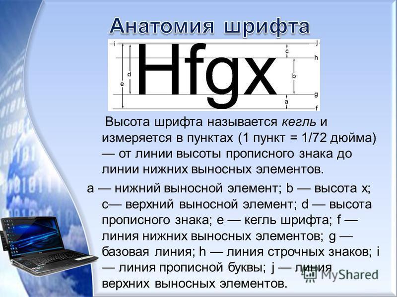 Высота шрифта называется кегль и измеряется в пунктах (1 пункт = 1/72 дюйма) от линии высоты прописного знака до линии нижних выносных элементов. a нижний выносной элемент; b высота x; с верхний выносной элемент; d высота прописного знака; e кегль шр