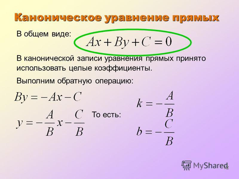 12 Каноническое уравнение прямых В канонической записи уравнения прямых принято использовать целые коэффициенты. В общем виде: Выполним обратную операцию: То есть: