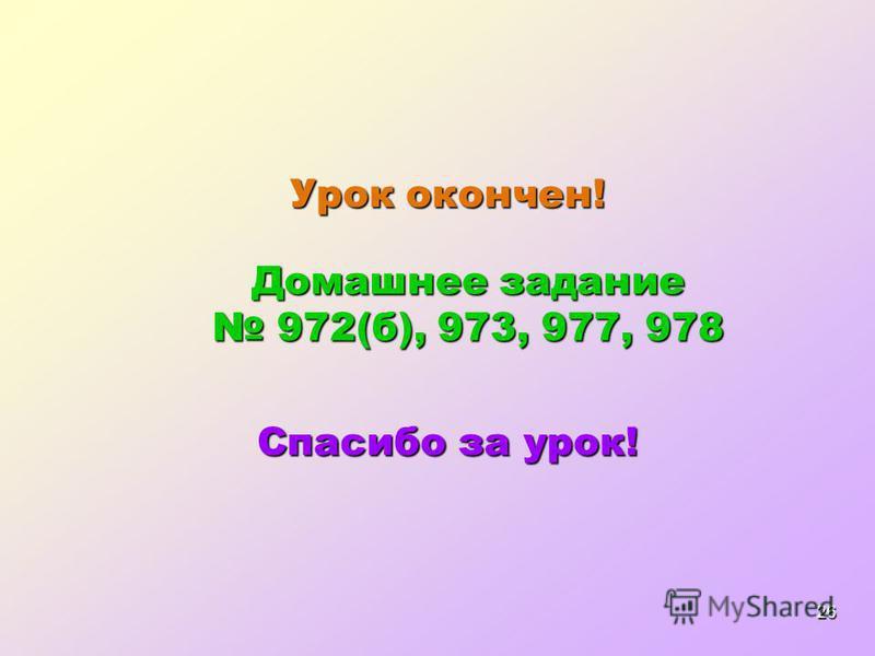 26 Урок окончен! Спасибо за урок! Домашнее задание 972(б), 973, 977, 978