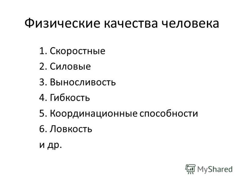 Физические качества человека 1. Скоростные 2. Силовые 3. Выносливость 4. Гибкость 5. Координационные способности 6. Ловкость и др.