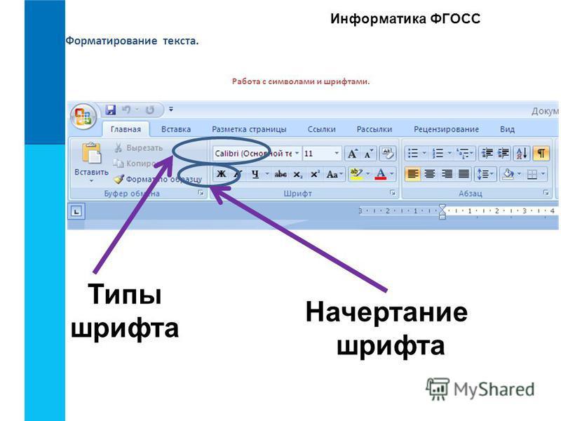 Форматирование текста. Информатика ФГОСС Работа с символами и шрифтами. Типы шрифта Начертание шрифта