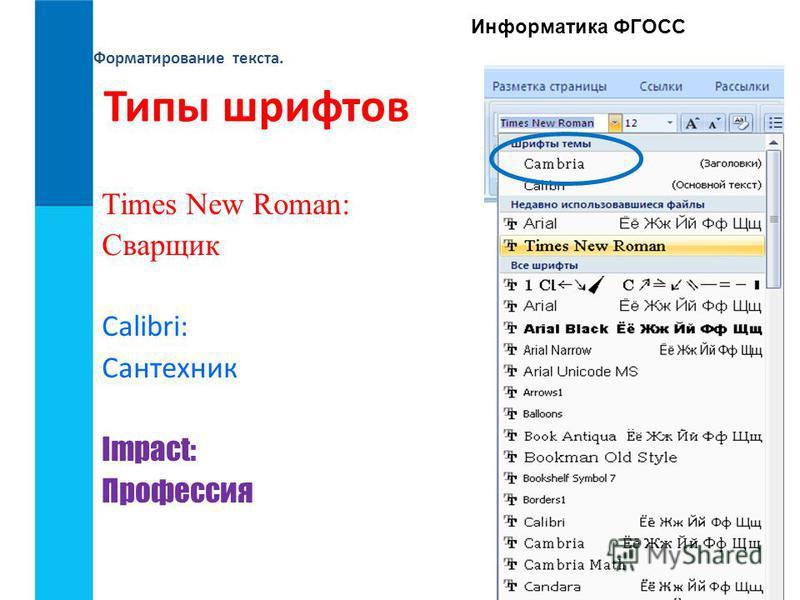 Форматирование текста. Информатика ФГОСС Типы шрифтов Times New Roman: Сварщик Calibri: Сантехник Impact: Профессия
