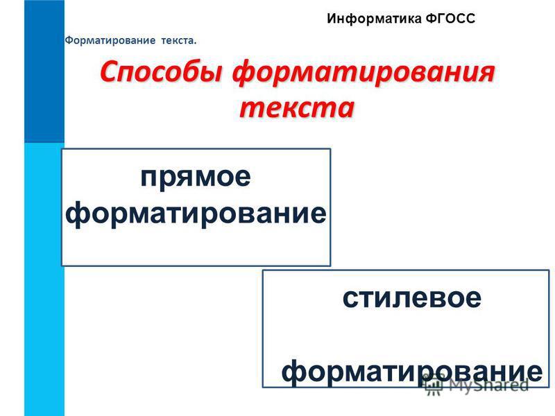 Форматирование текста. Информатика ФГОСС Способы форматирования текста Стилевое форматирование прямое форматирование стилевое форматирование