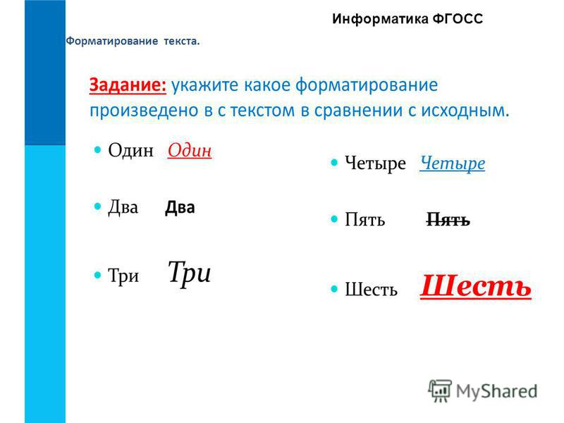 Форматирование текста. Информатика ФГОСС