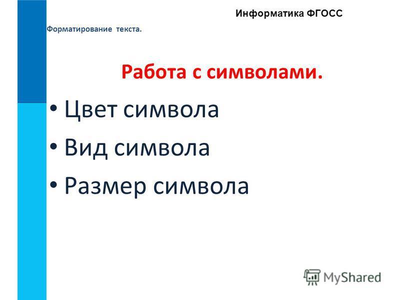 Форматирование текста. Информатика ФГОСС Работа с символами. Цвет символа Вид символа Размер символа