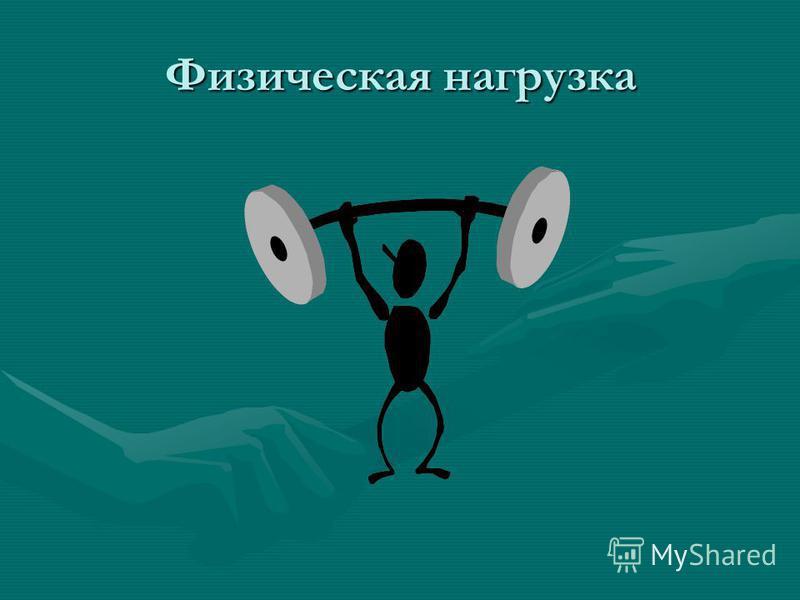 Физическая нагрузка